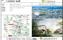 T-ANENUE 丸山町