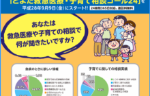 %e5%ad%90%e8%82%b2%e3%81%a6%e7%9b%b8%e8%ab%87%e3%82%b3%e3%83%bc%e3%83%ab