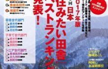 表紙_2月号『田舎暮らしの本』