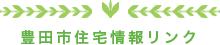 豊田市住宅情報リンク