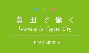 豊田で働く