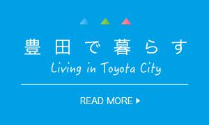 豊田で暮らす